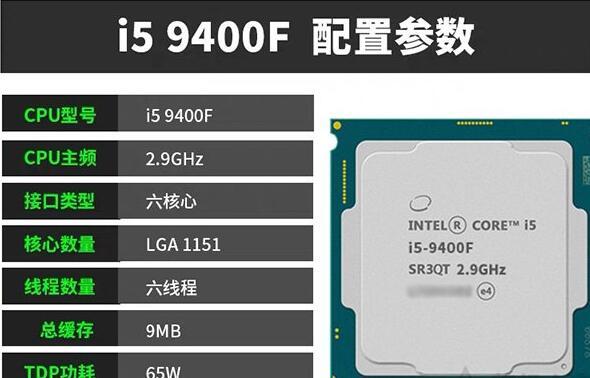 intel酷睿i5-9400F处理器(散片)