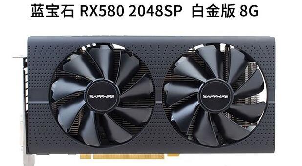 蓝宝石 RX580 2048SP 8G D5 白金版 OC