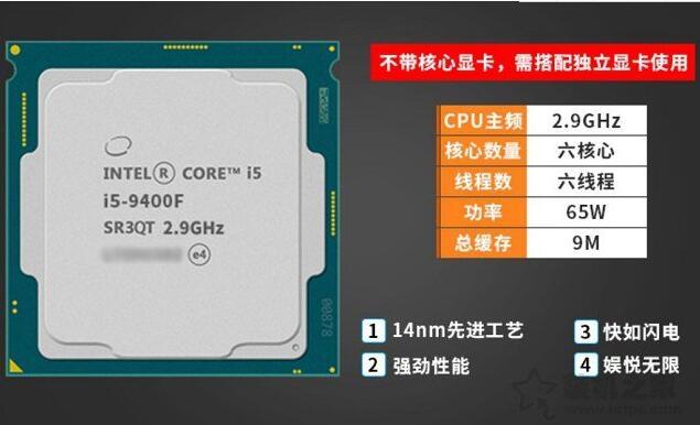 一、i5-9400F和i5-8400参数对比