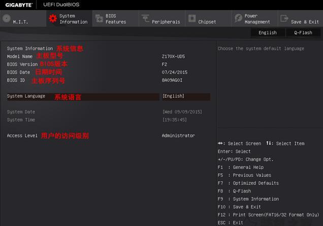 技嘉主板bios系统信息页面