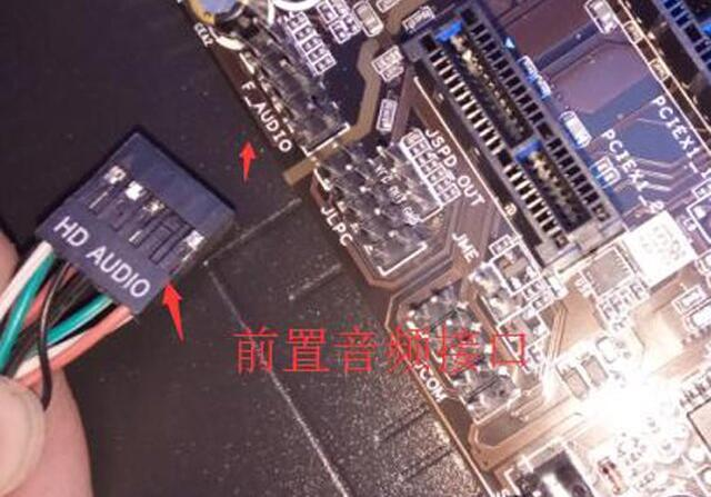 HD AUDIO前置音频接口接入主板