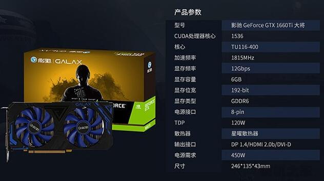 影驰 GeForce GTX1660TI 6G 大将