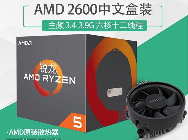 AMD锐龙二代Ryzen 5 2600