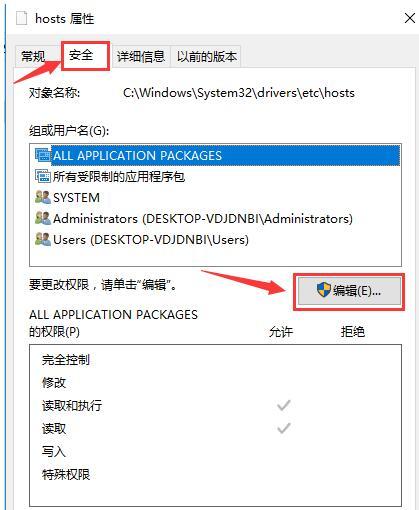 Win10系统修改hosts文件不能保存的解决方法第二步
