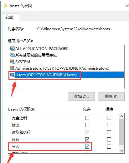 Win10系统修改hosts文件不能保存的解决方法第三步