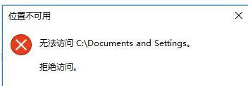 documents and settings 拒绝访问的完美解决方法