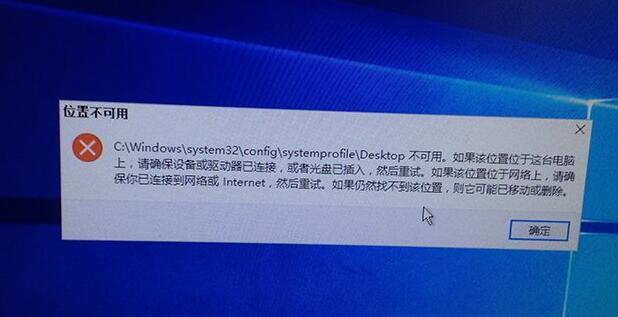 C:\WINDOWS\system32\config\systemprofile\Desktop不可用的解决方法