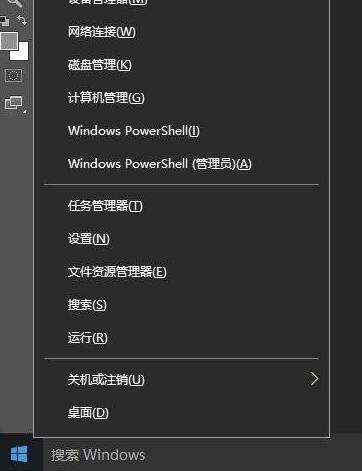 Desktop不可用的解决方法第一步