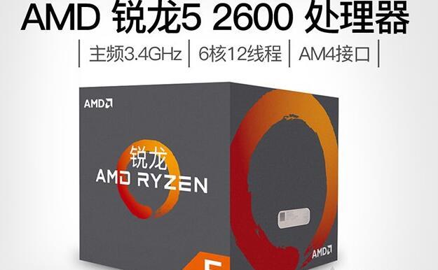 AMD锐龙R5 2600处理器