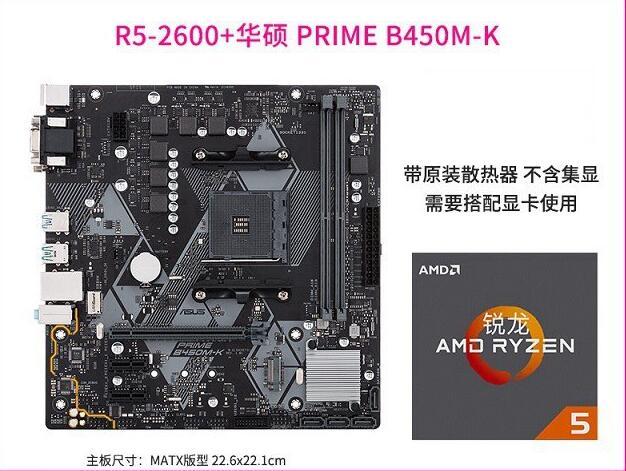 AMD二代比较新的锐龙5 2600处理器