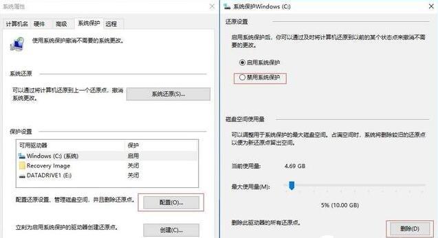 固态硬盘优化方法四、关闭系统还原功能