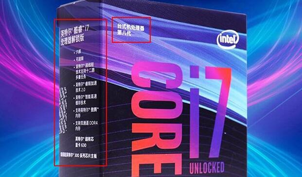 中文盒装CPU