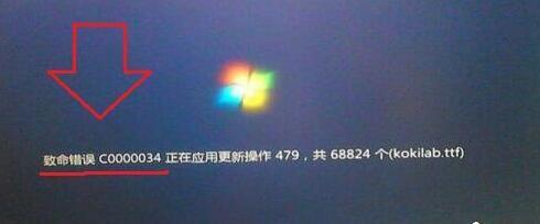 """电脑开机""""致命错误c0000034正在应用更新""""的解决方法"""