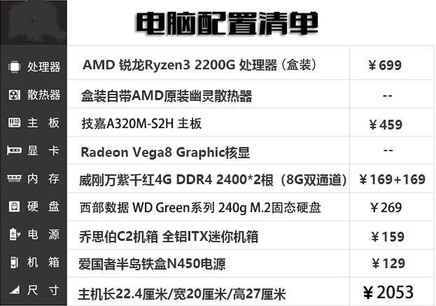AMD锐龙R3 2200全铝迷你主机配置方案