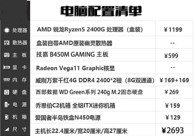 AMD锐龙R5 2400全铝迷你主机配置方案