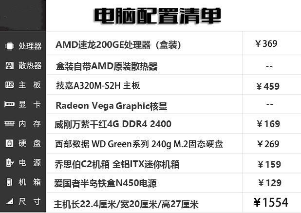 AMD速龙200GE全铝迷你主机配置方案