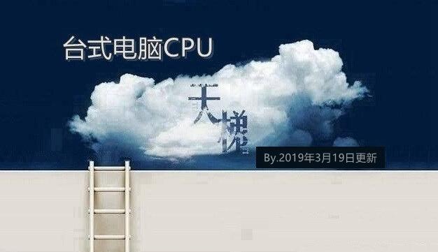 cpu天梯图2019年3月版(高清大图)