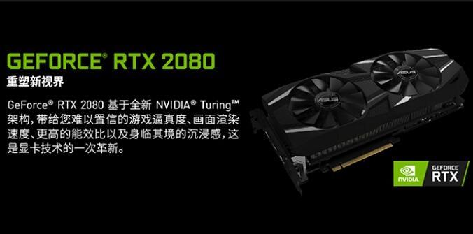 华硕 DUAL-GeForce RTX 2080-O8G显卡