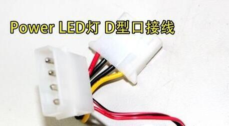 电源灯(POWER LED)