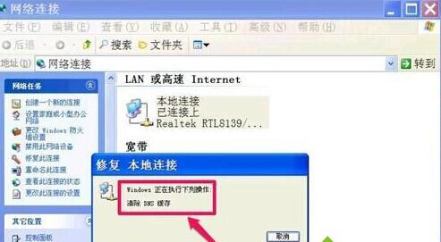 XP系统无法清除dns缓存的解决方法