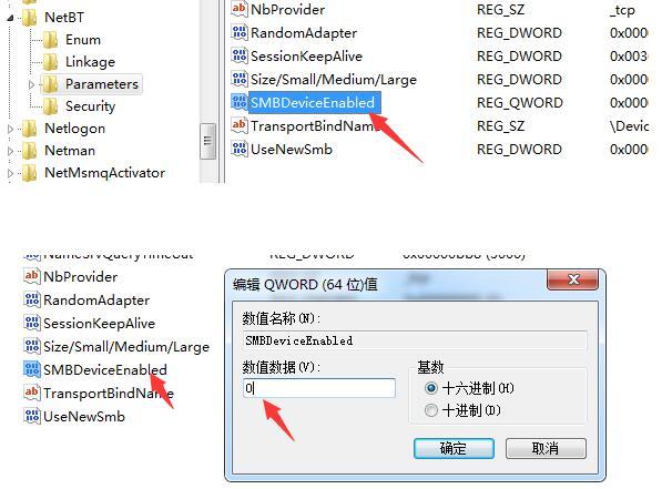 XP系统关闭445端口方法二第3步