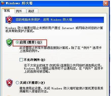 关闭445端口的两种方法 包括XP系统win7和win10