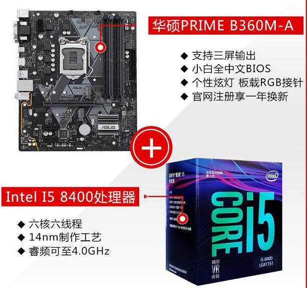 4000组装一台i5 8400六核办公整机电脑配置推荐
