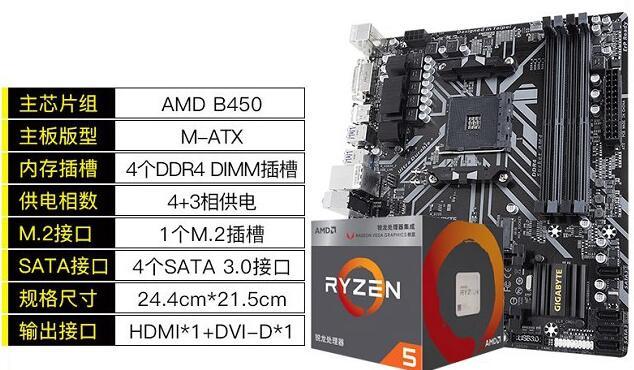AMD R5 2400G处理器