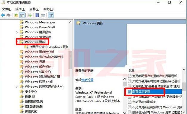 组策略关闭Windows10自动更新第2步
