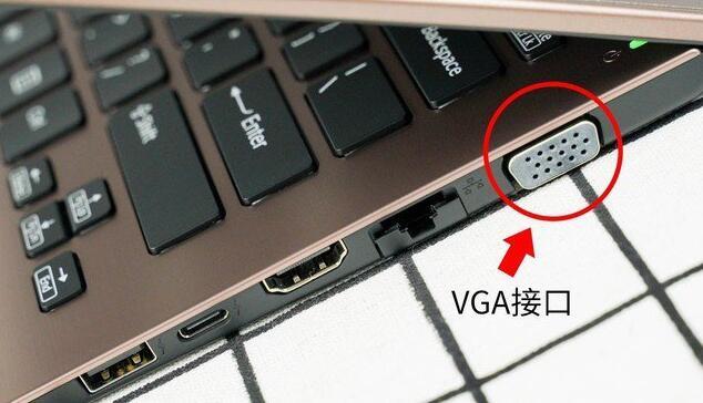 VGA接口