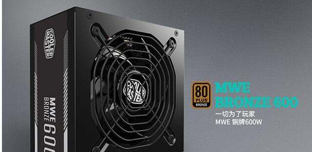 酷冷至尊 MWE600电源