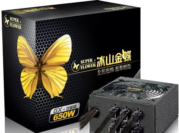 振华 冰山金蝶GX650电源