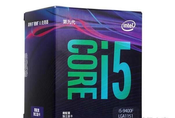 intel酷睿i5-9400F处理器(盒装)
