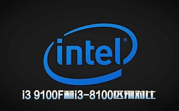 i3 8100和i3 9100f性能差距对比告诉你如何选择