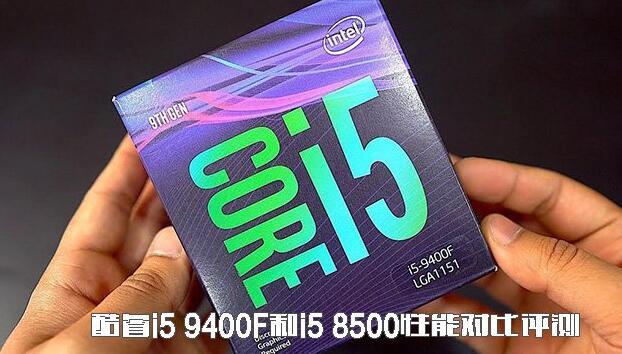 i5 8500和i5 9400f哪个好?9400f和8500对比评测告诉你