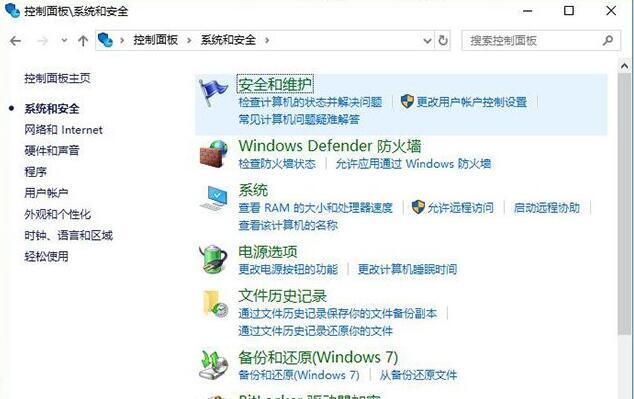 取消win10打开软件弹出提示窗口的方法3