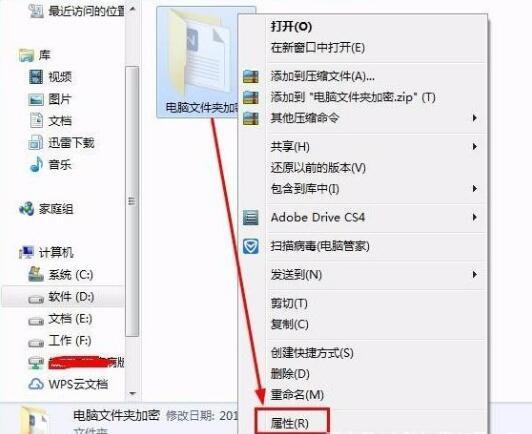 文件夹直接设置密码第1步