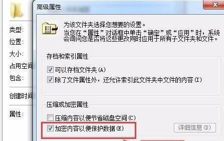 文件夹直接设置密码第3步