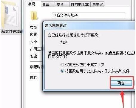 文件夹直接设置密码第4步