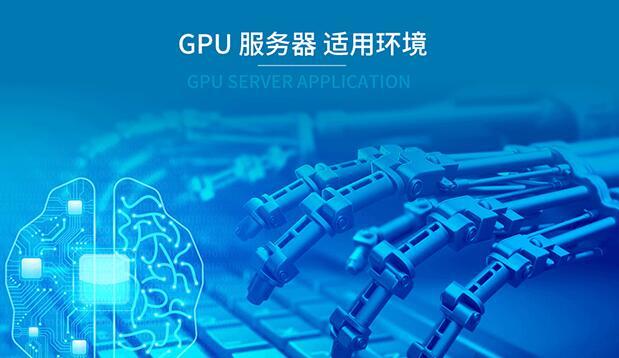 适合AI人工智能开发神经网络和深度学习的电脑配置推荐