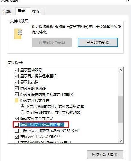 win7怎样更改文件类型2