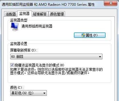 电脑屏幕闪烁原因一、显示器刷新率设置错误