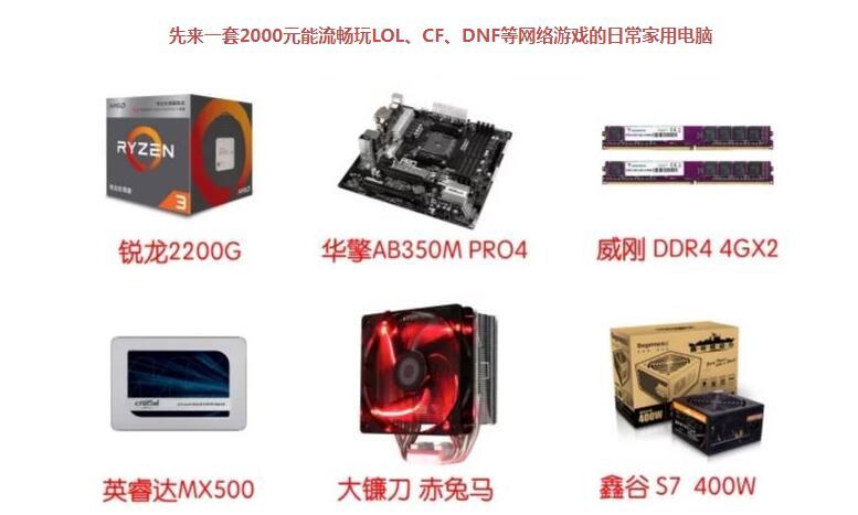 2000元AMD畅玩LOL/CF/DNF的日常家用电脑配置清单