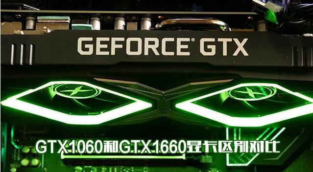 gtx1660和gtx1060哪个性价比高?测评告诉你哪个好