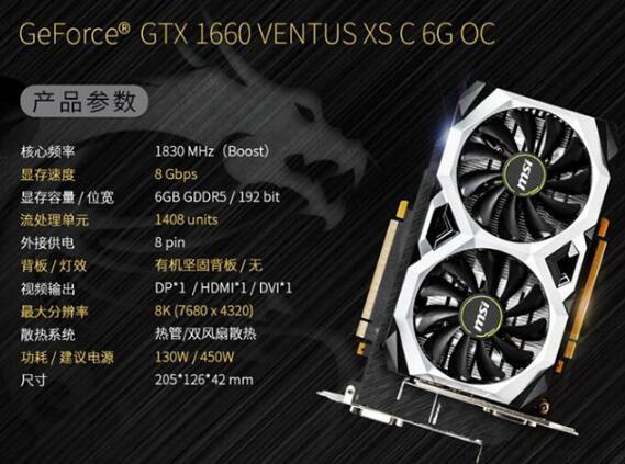 AMD锐龙R5 2600X配GTX1660 6G显卡电脑配置