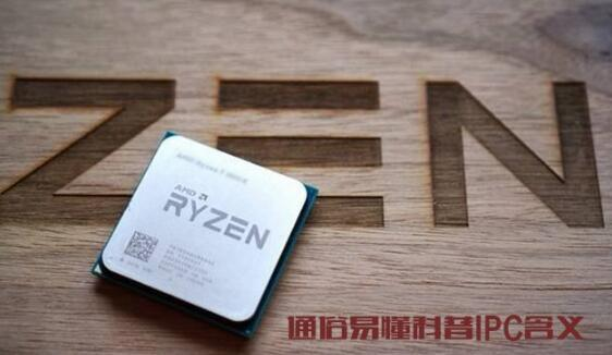 AMD锐龙CPU的IPC性能是什么意思