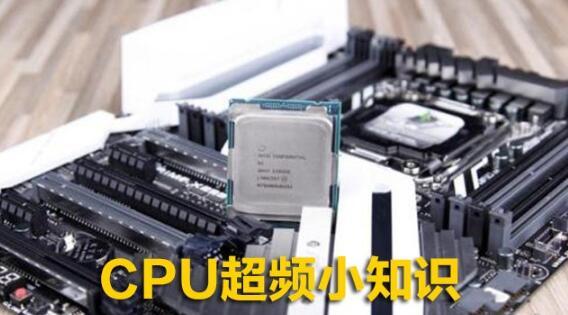 CPU超频有什么用?什么情况下需要cpu超频?