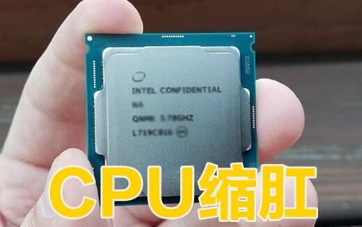 cpu超频缩肛是什么意思?CPU缩肛有哪些表现?