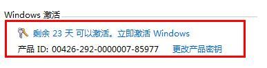 永久大量windows10密钥激活码