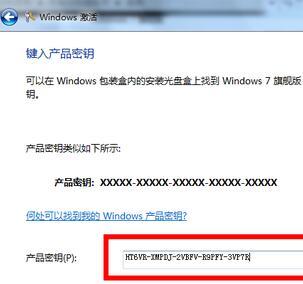 windows10密钥在哪里输入